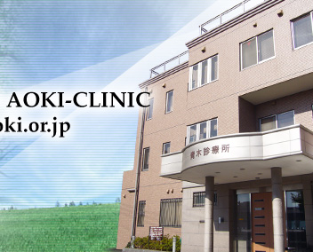 WELCOME TO AOKI-CLINIC/www.aoki.or.jp